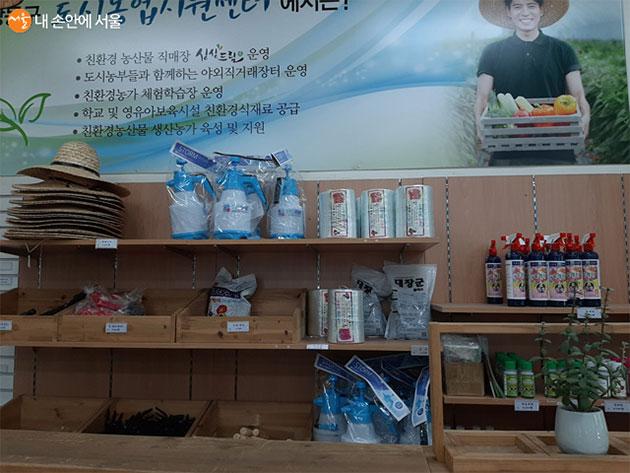 농업에 필요한 종자, 농기구도 함께 판매하고 있다.