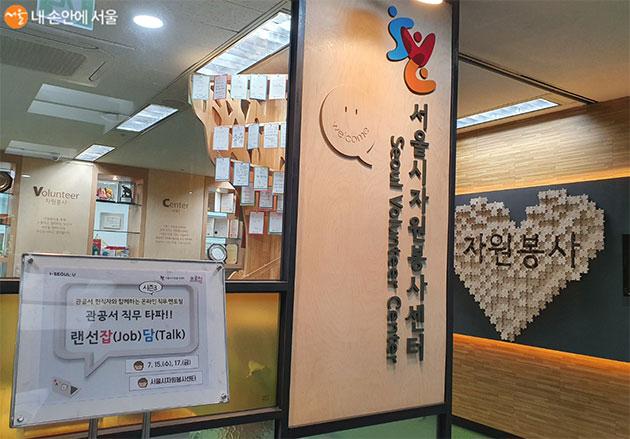 관공서 직무타파!! 랜선잡(Job)담(Talk)을 주최한 서울시자원봉사센터