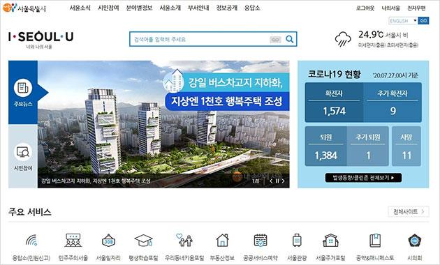 서울시 홈페이지 첫 화면