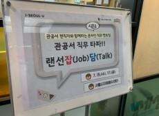 서울시 관광서 현직자와 함께하는 온라인 직무 멘토링을 진행하는 모습