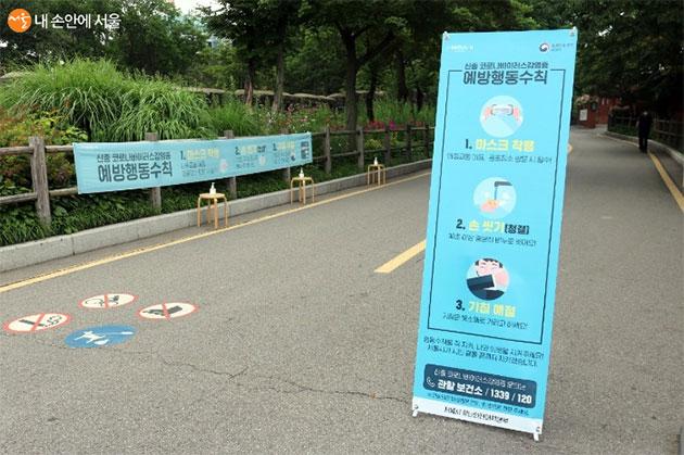 남산공원에 비치된 예방행동수칙 배너와 현수막