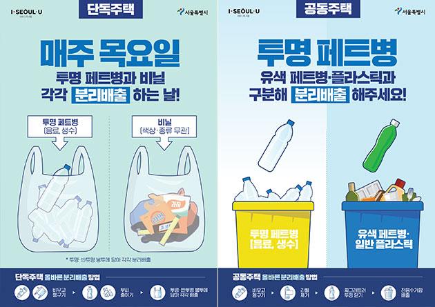 재활용품 분리배출 방법 포스터