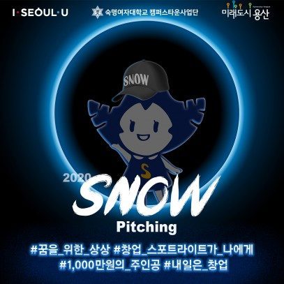 2020 SnowPitching 썸네일