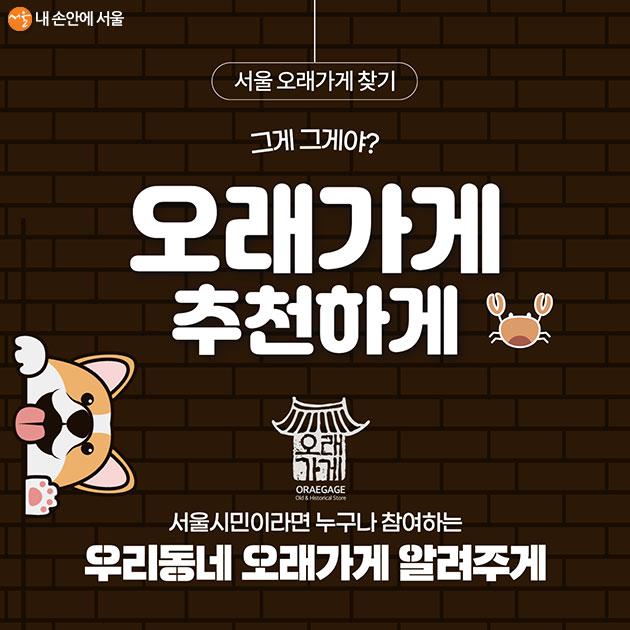 시는 오는 8월 20일까지 동북권 일대를 대상으로 온라인 이벤트를 통해 '오래가게'를 추천받는다