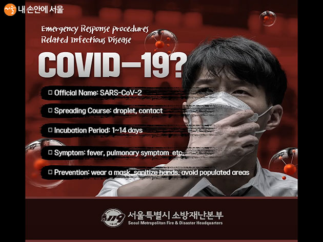 서울시 소방재난본부는 코로나19 단계별·유형별 대응 요령을 담은 영상 매뉴얼을 제작했다