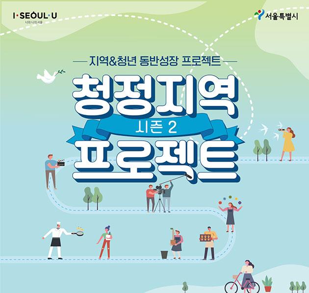 서울시는 8월 9일까지 전국 140여개 기업에서 일 경험 쌓을 서울청년 200명을 모집한다