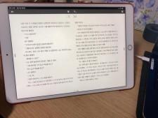 필자가 직접 서울도서관 전자책 어플을 이용하여 책을 읽는 모습이다.