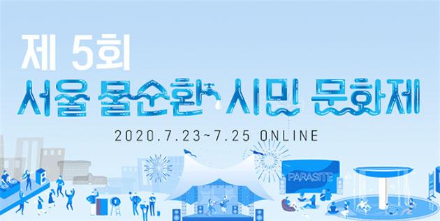 '제5회 서울 물순환 시민문화제'가 7월 23일부터 3일간 온라인으로 개최된다.