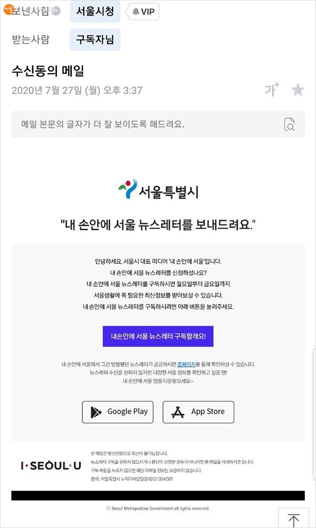 내 손안에 서울 앱에서 이메일만 등록하면 뉴스레터가 매일 도착한다