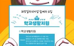 서울시가 학교방역‧복지지원 등 5개분야 '청년 희망일자리사업'을 시작, 총 5천명을 채용한다.