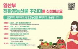 서울시 임산부에게 친환경농산물 꾸러미 공급...6일부터 신청