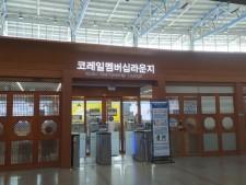 서울역 3층에 위치한 코레일멤버십라운지