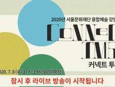 미래의 예술창작을 활성화하고 융합예술에 대한 이해를 넓히기 위해 서울문화재단 융합예술 강연 프로그램, '커넥트 투모로우(Connect TMRW)'