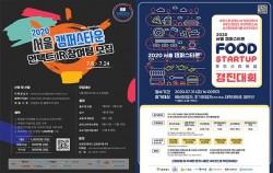서울시와 캠퍼스타운' 참여 11개 대학이 포스트코로나 시대 유망 스타트업을 발굴하기 위한 경진대회를 개최한다