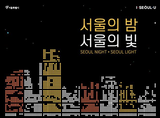 서울시는 '서울의 밤, 서울의 빛'을 주제로 2020 공공디자인 시민공모전을 진행한다서울시는 '서울의 밤, 서울의 빛'을 주제로 2020 공공디자인 시민공모전을 진행한다