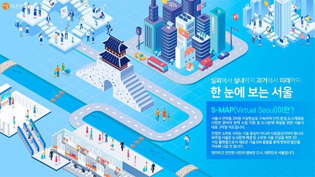 서울시가 새롭게 선보이는 S-MAP 소개 페이지
