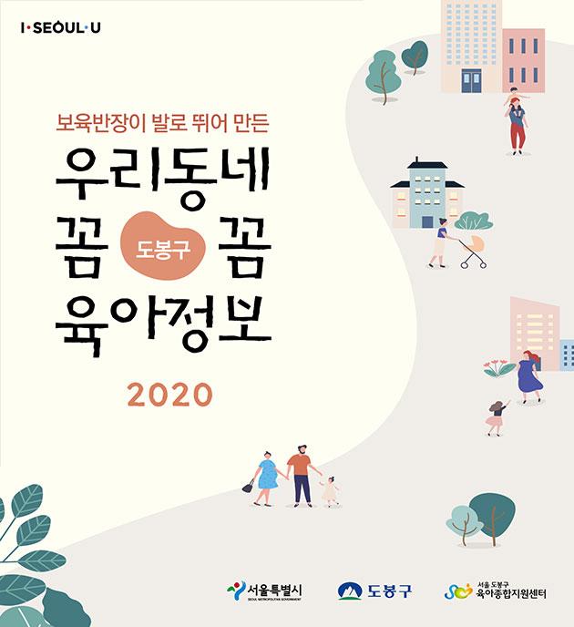 서울시는 보육반장이 발로 뛰어 만든 '우리동네 꼼꼼 육아정보'를 발간했다