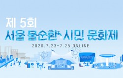 온라인에서 만나요! '물순환 시민문화제' 관전포인트 6