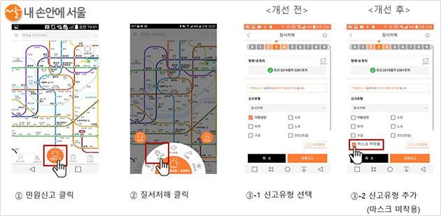시민신고 앱 '또타 지하철' 개선내용