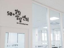 50플러스세대를 위한 종합상담을 제공하는 '50+상담센터'가 비대면상담을 시작했다.