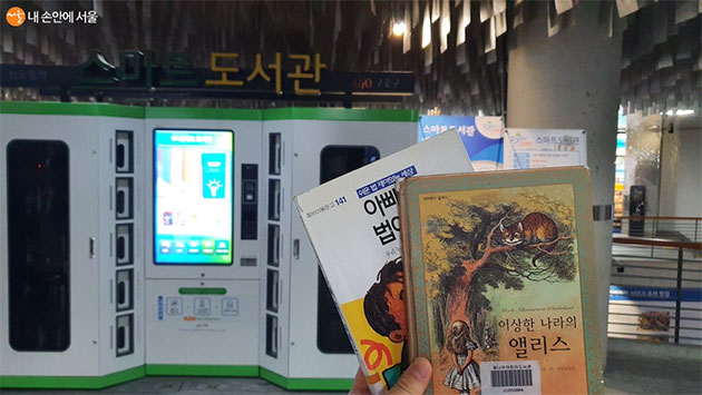 지하철역에 있는 스마트도서관에서 출퇴근 시간을 이용해 책을 대여했다