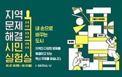 서울시가 8월 10일까지 '시민 실험실 지원 사업'에 참여할 단체와 기업을 공모한다