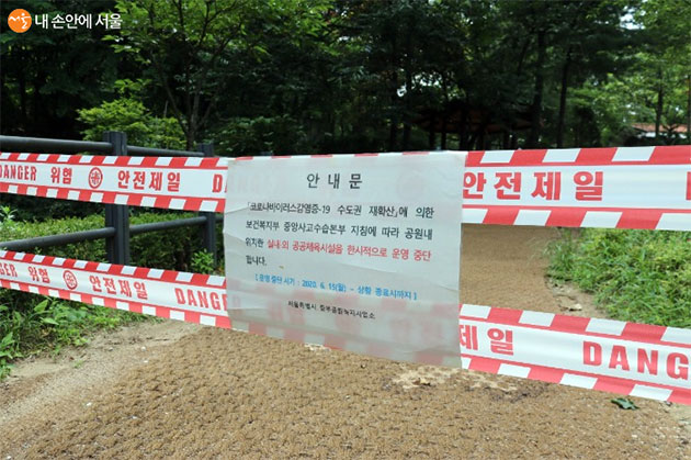 코로나19 바이러스로 이용이 중단된 실내외 공공체육시설