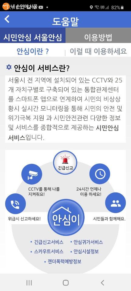 안심이 앱에서 신청하는 것이 편리하다