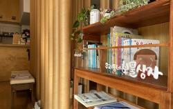 서울시가 생활상권 육성사업 대상지 5곳을 최종선정했다. 사진은 어린이 도서, 공구 등을 나누는 커뮤니티스토어 내 '우리동네보물상자'