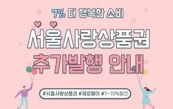7월 13일부터 7~10% 할인된 금액으로 서울사랑상품권을 구매할 수 있다