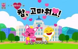서울시는 핑크퐁·아기상어와 함께 코로나19를 이겨내기 위한 시민들을 응원하는 마음을 담아 노래를 만들었다