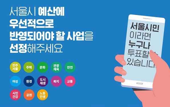 내년 서울시 시민참여예산사업, 직접 선정해 주세요!