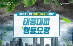 # 제 8호 태풍 바비(BAVI) 북상 태풍대비 행동요령