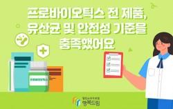 프로바이오틱스 전 제품, 유산균·안전성 기준 충족