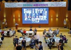 2020 서울시민회의 5차 주제별회의