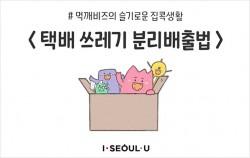서울시 대표 SNS에서는 올바른 분리배출 독려를 위한 캠페인을 진행하고 있다