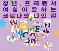 8월 26일에 진행된 서울시 여성일자리 온라인포럼 포스터