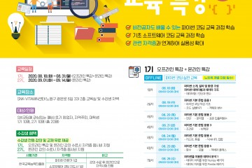 sw코딩교육 포스터 최종