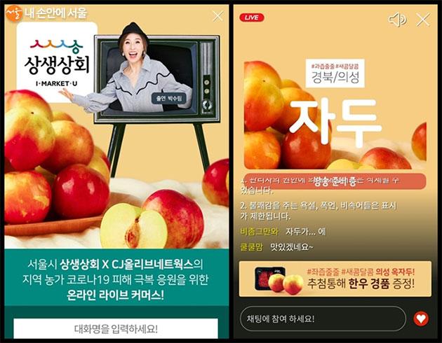 8월12일 서울시 상생상회에서 경북 의성 자두가 방송되었다.
