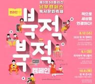 중장년을 위한 독서문화축제 '북적북적 캠페인'이 10월까지 온라인으로 진행된다