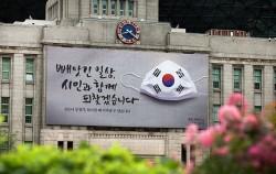 75주년 광복절 기념 서울꿈새김판 '빼앗긴 일상, 시민과 함께 되찾겠습니다'