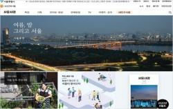 서울사랑 웹진 메인 화면 모습