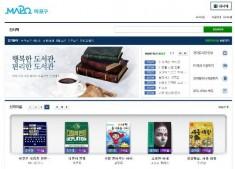 마포중앙도서관의 전자도서관 메인화면