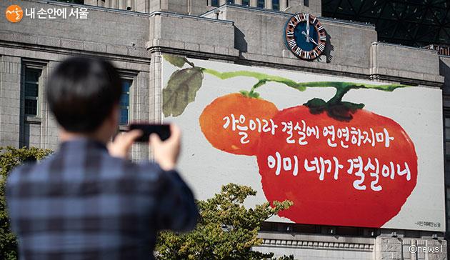 2019년 가을편 서울꿈새김판 (가을이라 결실에 연연하지마 이미 네가 결실이니 -이혜인)