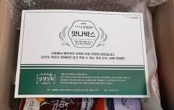 상생상회 주문해 받은 지역특산물 '맛나박스'