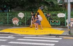 경동초교 앞 횡단보도상 '사인블록 옐로카펫' 이 보행자와 운전자를 주목하게 한다.