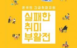 온국민 취미지원 캠페인 '실패한 취미부활전'이 열린다
