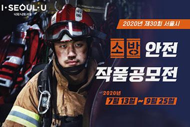 「제30회 서울시 소방안전 작품공모전」