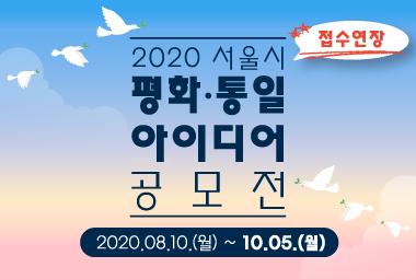 2020 서울시 평화통일 아이디어 공모전 접수 연장 2020.08.10.(월)~10.05.(월)