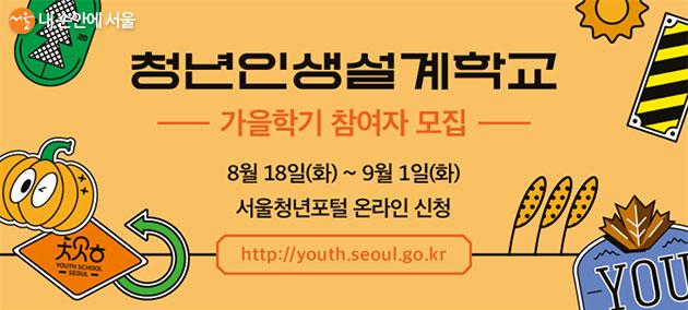 서울시는 오는 9월 1일까지 '청년인생설계학교' 가을학기 참여자를 모집한다